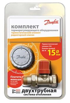Терморегулятор Danfoss ф 15 прямой, для двухтрубной системы - фото 21574
