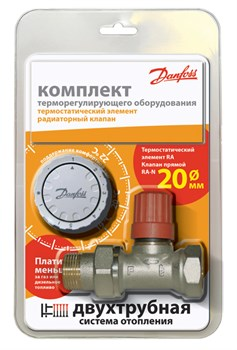 Терморегулятор Danfoss ф 20 прямой, для двухтрубной системы - фото 21577