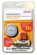 Терморегулятор Danfoss ф 15 прямой, для двухтрубной системы