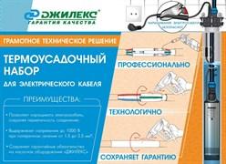 Муфта кабельная Джилекс термоусадочная