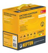 Система контроля протечки воды Neptun Base 3/4