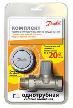 Терморегулятор Danfoss ф 20 прямой, для однотрубной системы - фото 21572