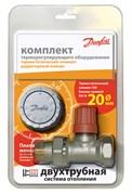 Терморегулятор Danfoss ф 20 прямой, для двухтрубной системы
