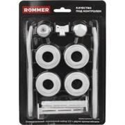 """Монтажный комплект для радиатора отопления Rommer 1/2"""", с двумя кронштейнами"""